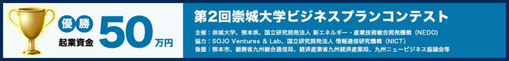 第2回崇城大学ビジネスプランコンテスト