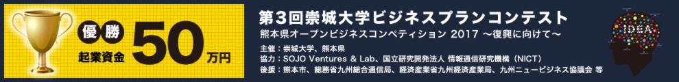 第3回崇城大学ビジネスプランコンテスト