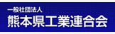 熊本県工業連合会