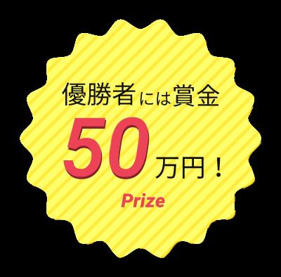 優勝者には賞金50万円