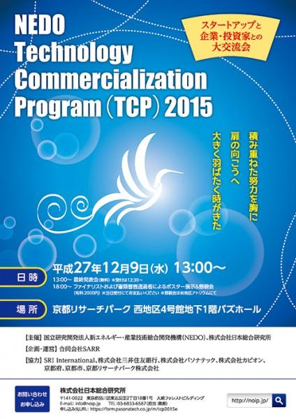 tcp2015_kyoto