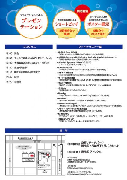 tcp2015_kyoto_2