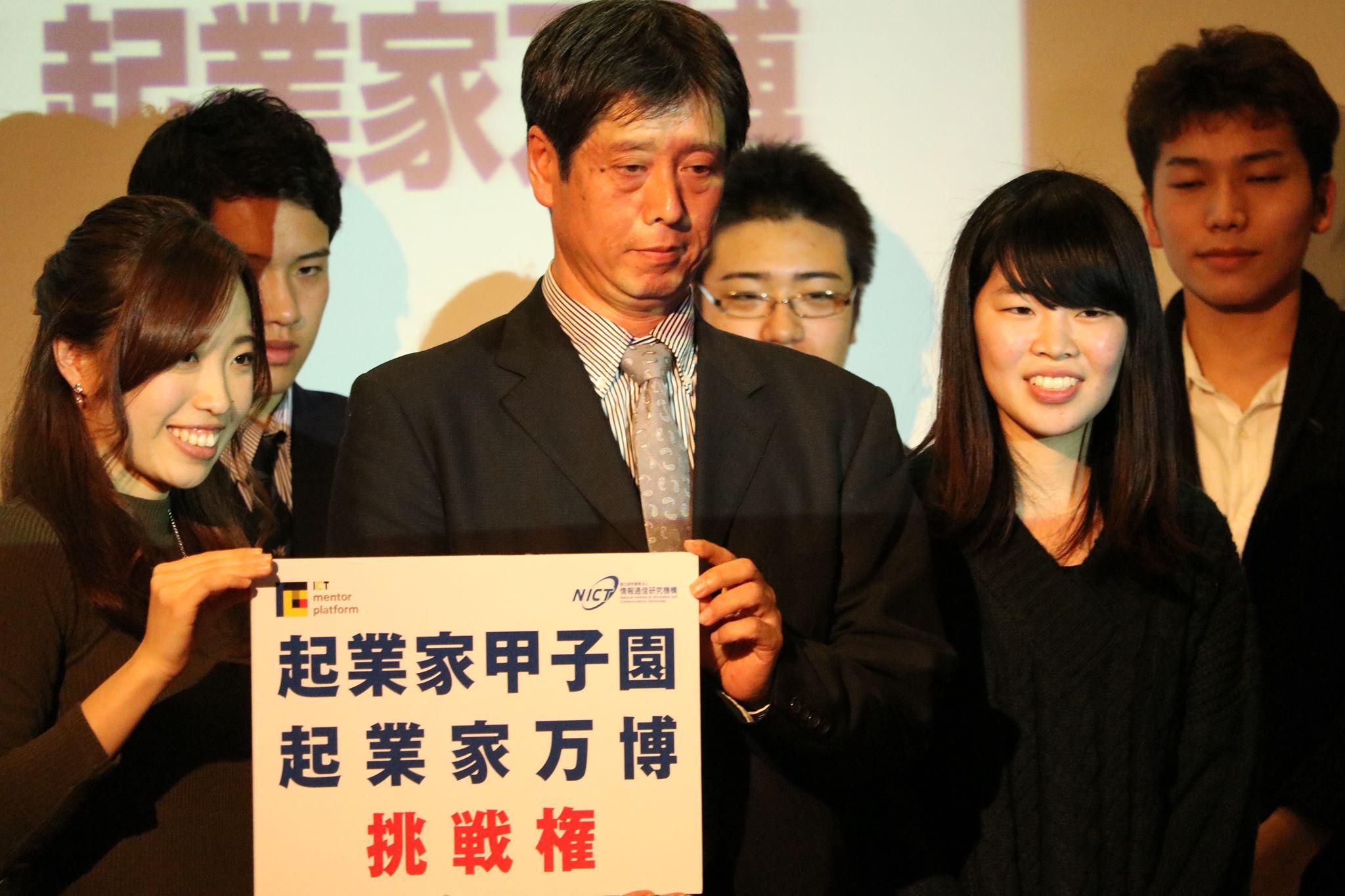 CiamoNICT賞