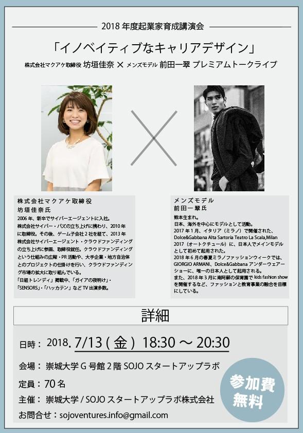 0713_坊垣さん&前田さんトークセッション(採用)