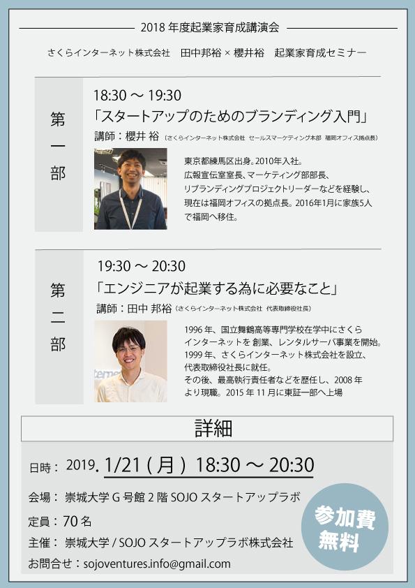 0121_田中社長&櫻井さん