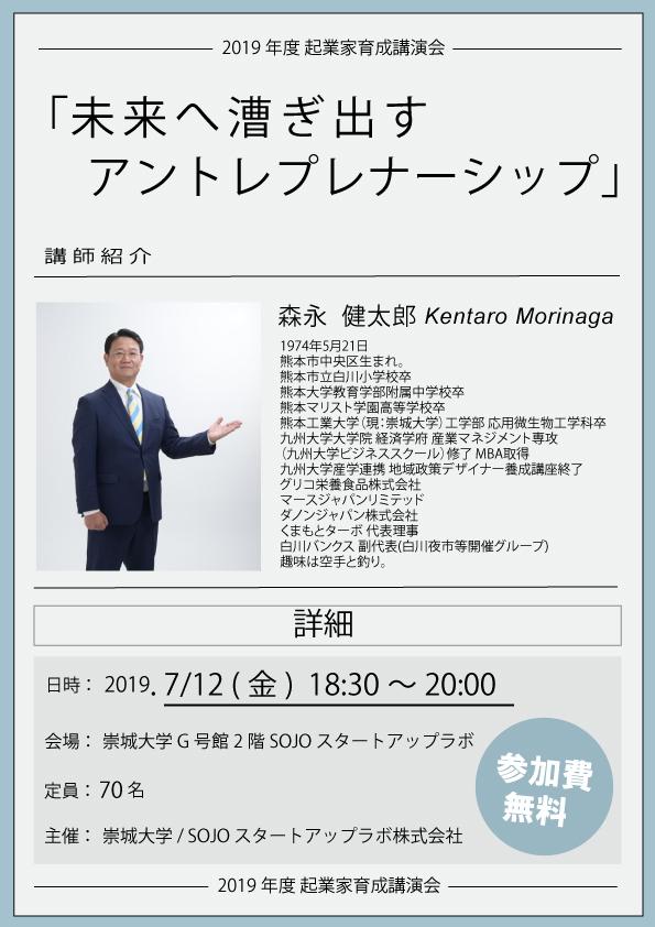 0712_森永さん講演会